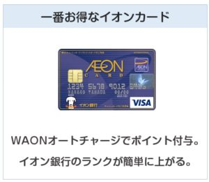 イオンカードセレクトはイオンで一番お得なクレジットカード