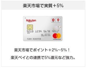 楽天カードは楽天市場で実質+5%になるクレジットカード