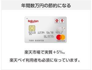 楽天カードは日本一節約になるLクレジットカード