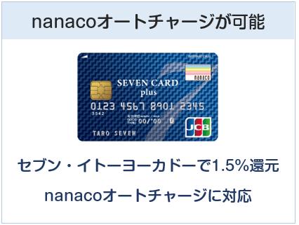 セブンカードプラスはnanacoオートチャージができる