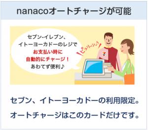セブンカードプラスはnanacoオートチャージが可能