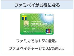 ファミマTカードはファミマで還元率が高い
