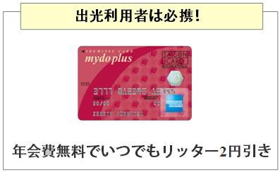 出光まいどプラスカードはいつでもリッター2円引き