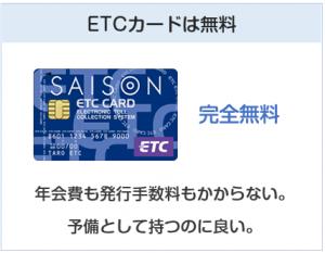 JMBローソンPontaカードのETCカードについて