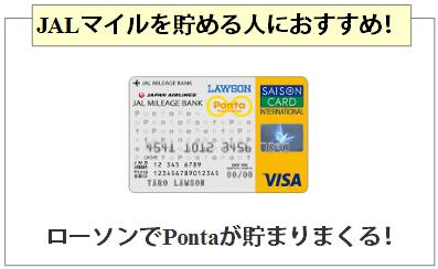 JMBローソンPontaカードはJALマイルを貯める人におすすめ