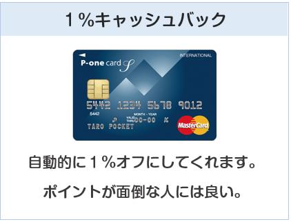 P-oneカードは1%キャッシュバック