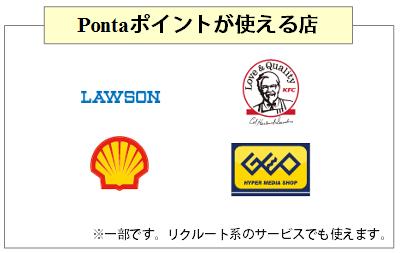 Pontaが使える店
