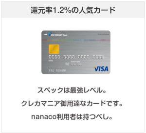 リクルートカードは還元率1.2%の人気クレジットカード