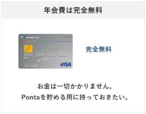 リクルートカードは年会費無料のクレジットカード