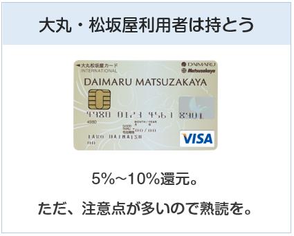 大丸・松坂屋カードは大丸・松坂屋利用者は持とう