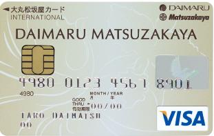 大丸・松坂屋カード