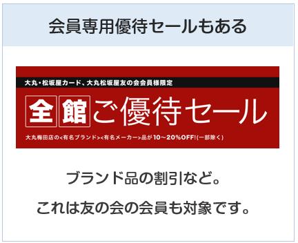大丸・松坂屋カードのご優待セールについて
