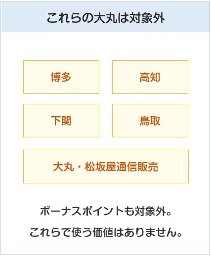 大丸・松坂屋カードの対象外の大丸