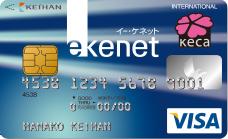 e-kenetカード