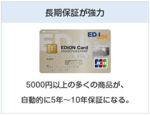 エディオンカードは長期保証が強力