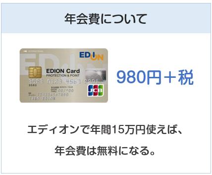 エディオンカードの年会費について