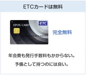 エポスカードのETCカードについて