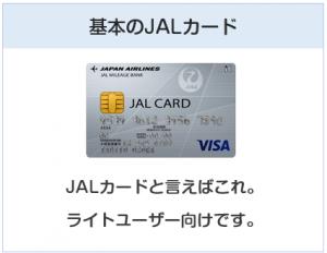 JAL普通カードは基本のJALカード