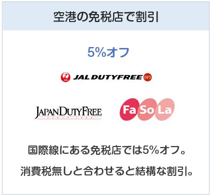 JALカードは空港内の免税店でも5%オフ