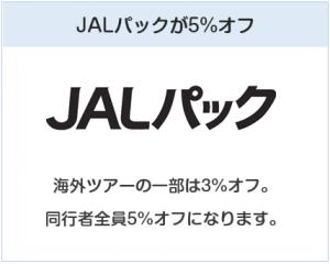 JALカードはJALパックが5%オフ