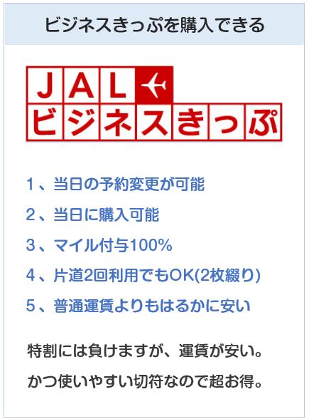 JALカードで買えるJALビジネスきっぷについて