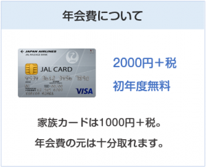 JALカードの年会費について