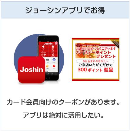 ジョーシンカードはジョーシンアプリでお得