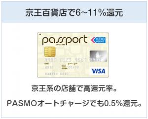 京王パスポートVISAカードは京王百貨店で6~11%還元