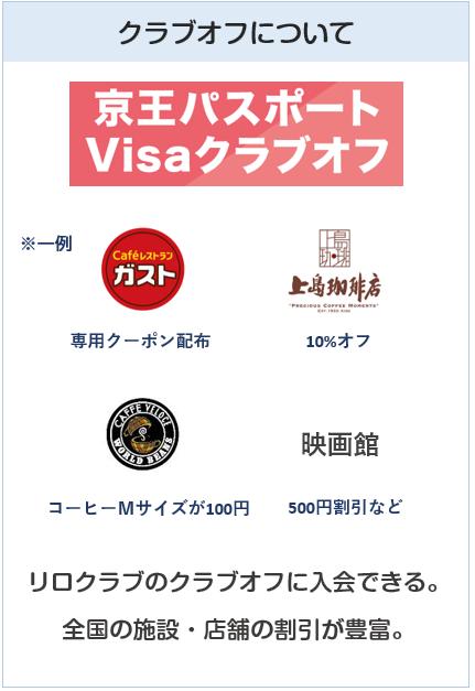 京王パスポートVISAカードのクラブオフについて