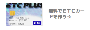ETCカードを無料で作ろう