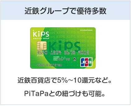 KIPSクレジットカードは近鉄グループで優待多数
