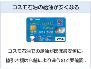 コスモ・ザ・カード・オーパスはコスモ石油の給油が安くなる