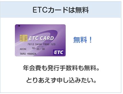 ETCカードは無料