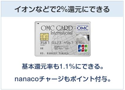 OMCカードはイオンなどで2%還元にできる