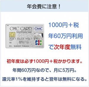 OMCカードの年会費について