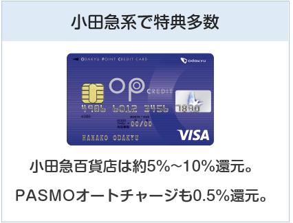 小田急(OP)クレジットカードは小田急系で特典多数