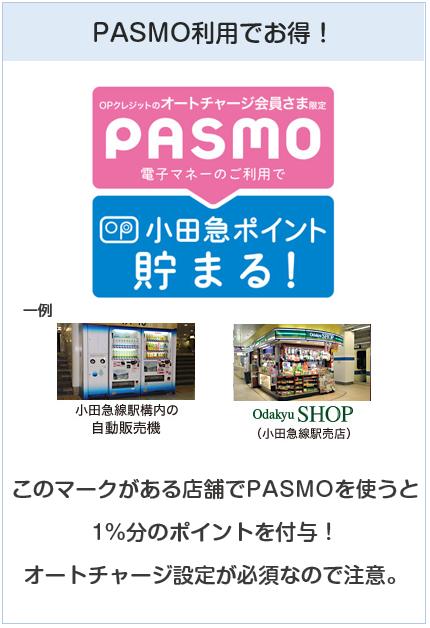 小田急(OP)クレジットカードはPASMO利用でポイント付与