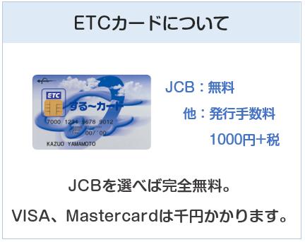 小田急(OP)クレジットカードのETCかーどについて