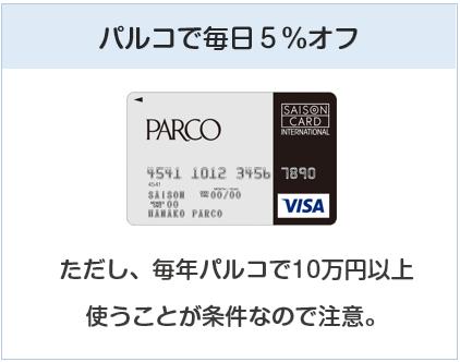 パルコカードはパルコで毎日5%オフ