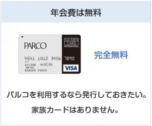 パルコカードの年会費は無料