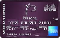 ペルソナスタシアアメリカン・エキスプレス・カード