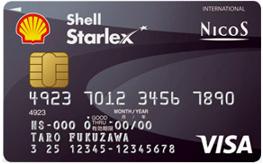 シェルスターレックスカード