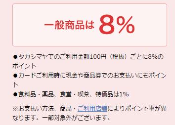 高島屋カード1%対象品