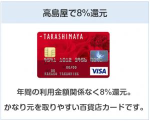高島屋カードは高島屋で8%還元