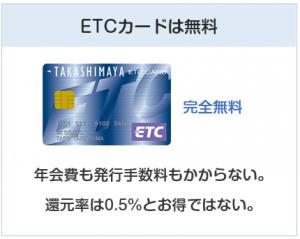 高島屋カードのETCカードは無料