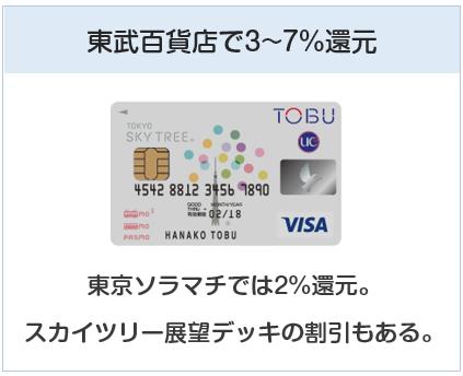 東京スカイツリー東武カードPASMOは東武百貨店で3%~7%還元