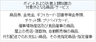 東京スカイツリー東武カードPASMOの東武百貨店でのポイント及び年間利用額カウント対象外一覧