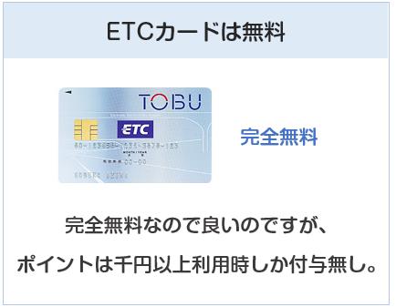 東京スカイツリー東武カードPASMOのETCカードは無料