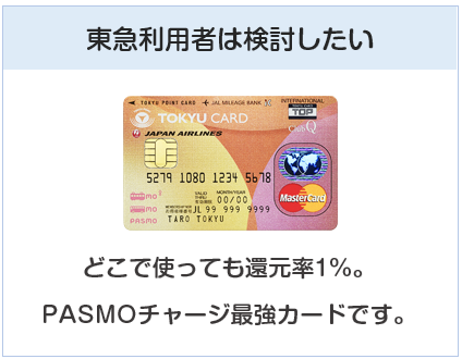東急カードは東急利用者は検討したい