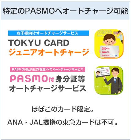 東急カードは特定のPASMOへオートチャージができる